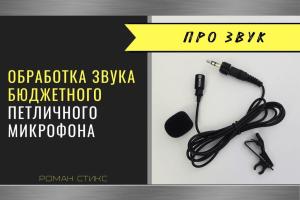 Обработка звука бюджетного петличного микрофона. Ozone 8 + Waves X Noise.