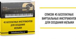 45 бесплатных инструментов для создания музыки
