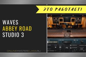 Свёл релиз в наушниках через Waves Abbey Road Studio 3!