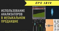 Использование анализаторов в музыкальном продакшне (Андрей Жаворонков)