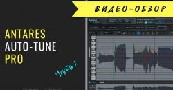Antares Auto-Tune Pro. Тюнинг вокала и правка ритмики в графическом режиме .Часть 2.