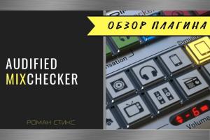 Audified MixChecker. Чтобы микс звучал на всех устройствах.