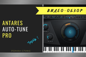 Antares Auto-Tune Pro. Тюнинг вокала и спецэффекты.  Часть 1.