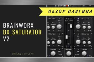 Brainworx BX_SATURATOR V2 Подробная инструкция по использованию плагина