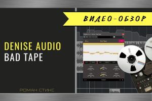 Bad Tape от Denise Audio. Плёнка с характером