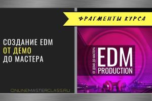 Создание электронной музыки от ДЕМО до МАСТЕРА (фрагменты курса)