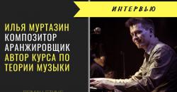 Илья Муртазин - автор курса по теории музыки, композитор, пианист, аранжировщик. Интервью.