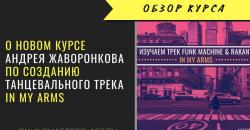 Роман Стикс о курсе Андрея Жаворонкова по созданию трека In My Arms