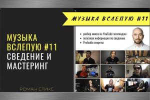 Музыка Вслепую #11 (Роман Стикс - сведение и мастеринг)