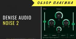 Noise 2 от Denise Audio. Используем шумы и не только :)