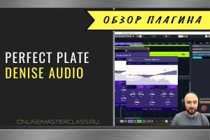 Изучаем плагин Perfect Plate от Denise Audio