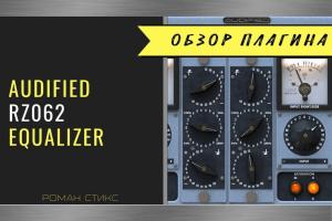 Audified RZ062 EQ - цифровой клон легендарного эквалайзера Klangfilm RZ062