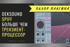 Плагин Spiff от OekSound. Новый адаптивный трензиент-процессор!