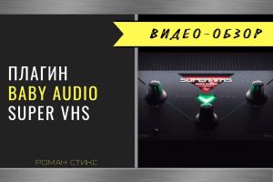 Плагин SUPER VHS от BABY AUDIO