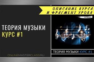 Теория музыки. Описание курса и фрагмент урока.