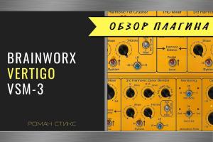 Brainworx Vertigo VSM-3. Подробная инструкция по использованию плагина