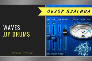 Waves Artist Series - JJP Drums (Роман Стикс)