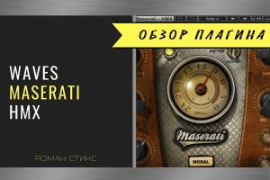 Использование плагина Waves Maserati HMX Harmonics Generator