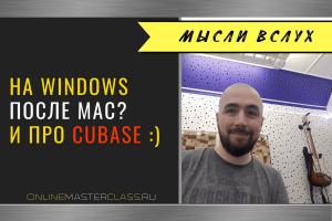 Про Windows, MAC и CUBASE :)
