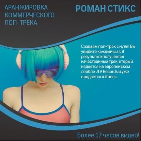 Аранжировка коммерческого поп-трека