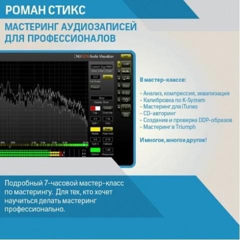 Мастеринг аудиозаписей для профессионалов