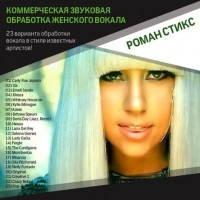 Коммерческая звуковая обработка женского вокала.