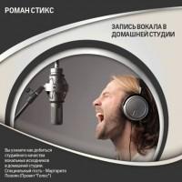 Запись вокала в домашней студии