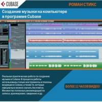 Создание музыки на компьютере в программе Cubasе