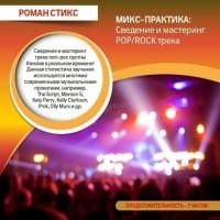 МИКС-ПРАКТИКА: Cведение и мастеринг POP/ROCK трека