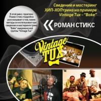 МИКС-ПРАКТИКА: Сведение и мастеринг Hip-Hop трека на примере Vintage Tux – Bake