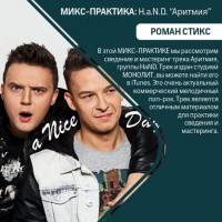 """МИКС-ПРАКТИКА: H.a.N.D. """"Аритмия"""""""