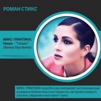 "МИКС-ПРАКТИКА: Нюша – ""Только"" (Roman Styx Remix)"