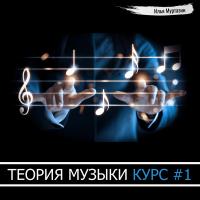 Теория музыки. Курс #1
