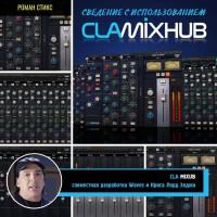Сведение с использованием CLA MixHub
