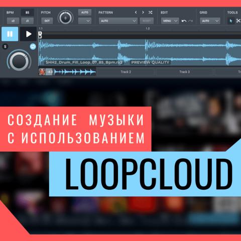 Создание музыки с использованием Loopcloud