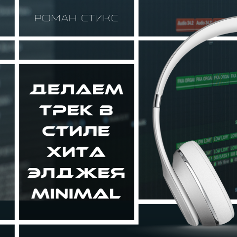 """МИКС-ПРАКТИКА: Делаем трек в стиле хита """"МИНИМАЛ"""""""