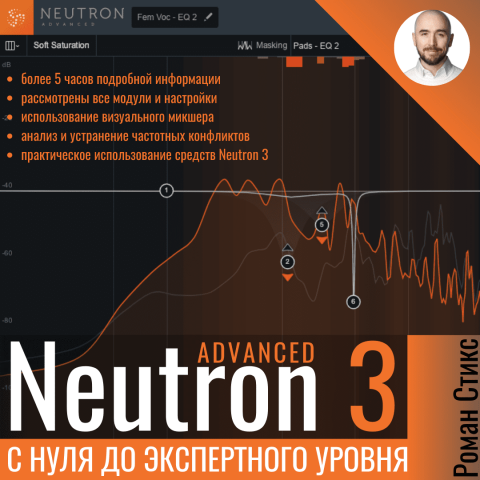Neutron 3 Advanced. С нуля до экспертного уровня.