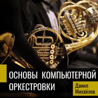 Основы компьютерной оркестровки