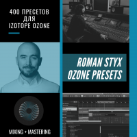 Пресеты Романа Стикса для iZotope Ozone 8 Advanced