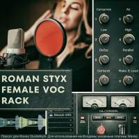 Roman Styx Female Vocal Rack. Пресет для Waves StudioRack.