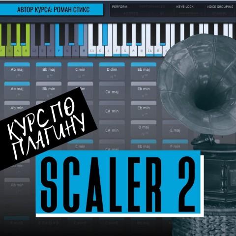 Курс по плагину Scaler 2. Гармоническое разнообразие в твоих треках.