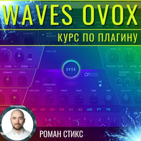 Waves OVox. Курс по плагину.