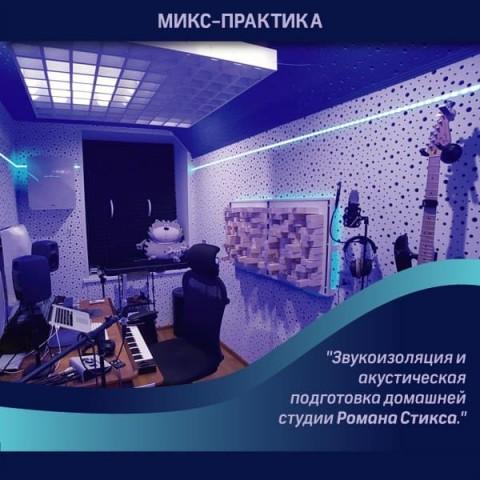 Звукоизоляция и акустическая подготовка домашней студии